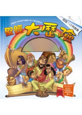 聖經大歷險(內含CD有聲書)