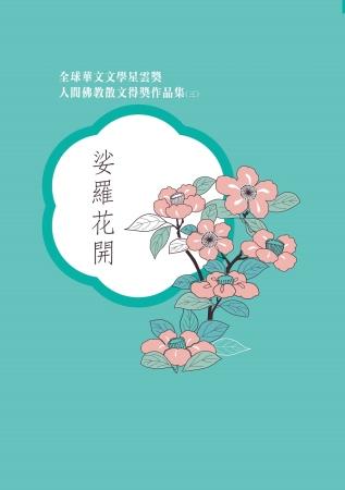 全球華文文學星雲獎 人間佛教散文得獎作品集(三):娑羅花開