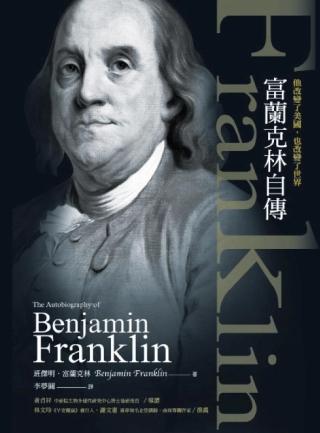 他改變了美國,也改變了世界:富蘭克林自傳