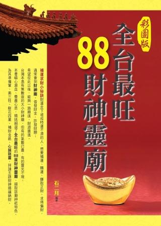 全台最旺88財神靈廟(彩圖版)