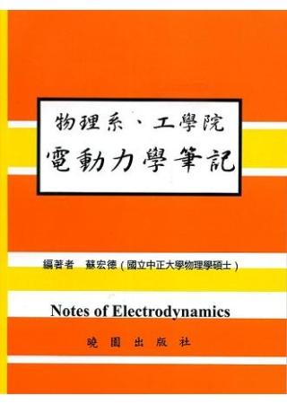 物理系 工學院 電動力學筆記