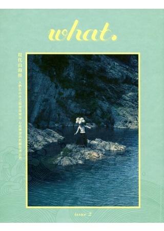 what. issue 2:現代山海經