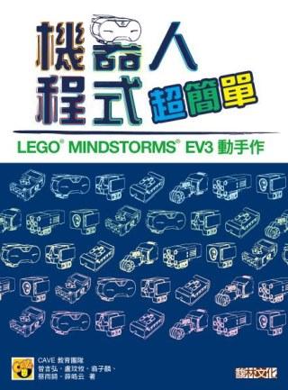 機器人程式超簡單: LEGO® MINDSTORMS® EV3 動手作