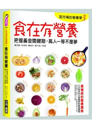 菜市場的營養學3:食在有營養!把握黃金關鍵期,高人一等不是夢!
