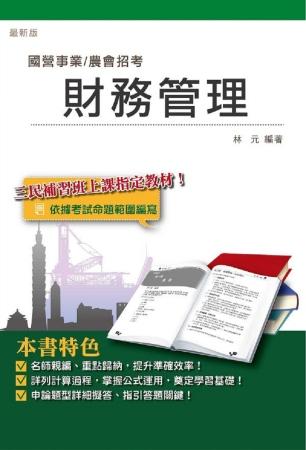財務管理(農會招考適用)