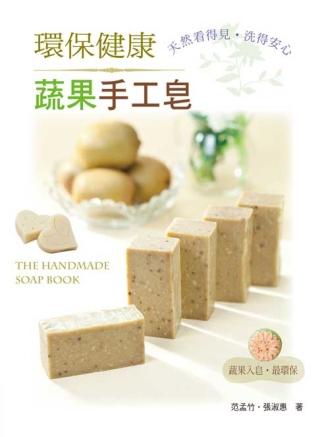 環保健康蔬果 皂