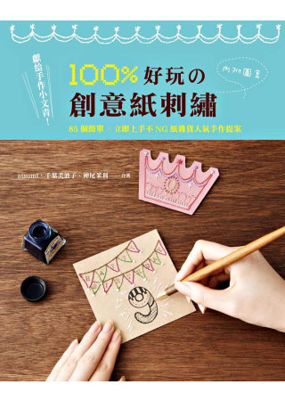 獻給手作小文青^!100^%好玩の 紙刺繡:85個簡單×立即上手不NG紙雜貨 手作提案
