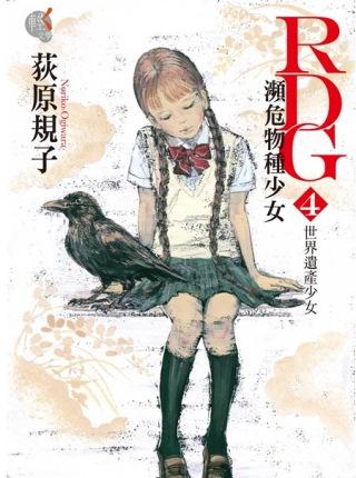 RDG4 瀕危物種少女 世界遺產少女