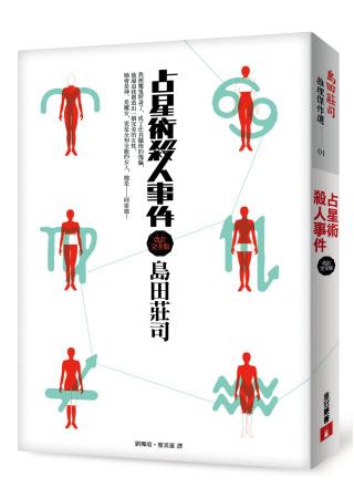 占星術殺人事件【改訂完全版】