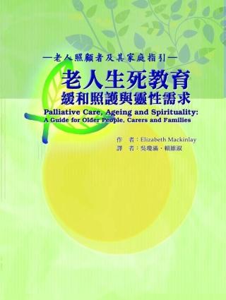老人生死教育:緩和照護與靈性需求-老人照顧者及其家庭指引