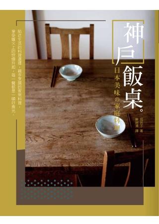 神戶飯桌: 美味の家庭料理