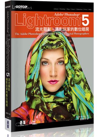 Adobe Photoshop Lightroom 5流光顯影:攝影玩家的數位暗房