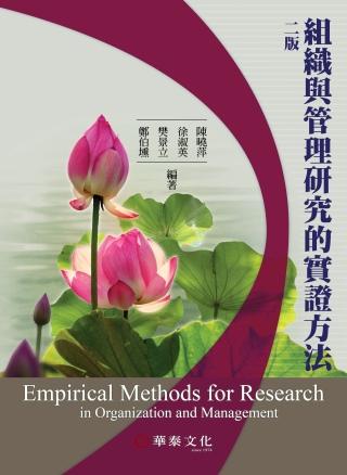 組織與管理研究的實證方法(2版)