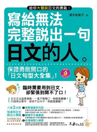 寫給無法完整說出一句日文的人 (附1MP3)