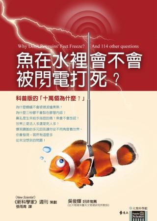 魚在水裡會不會被閃電打死?(2版)