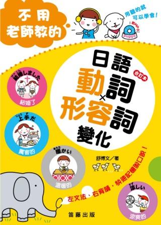 不用老師教的日語動詞.形容詞變化(合訂本)