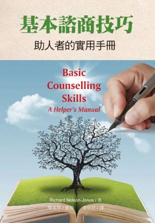 基本諮商技巧:助人者的實用手冊