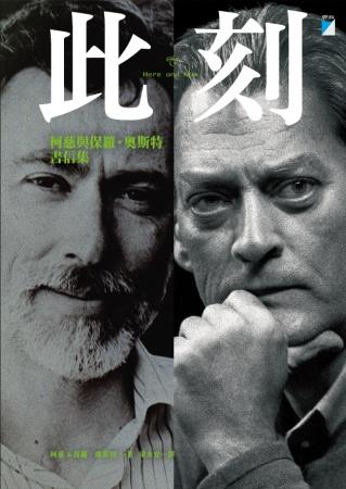 此刻:柯慈與保羅.奧斯特書信集(2008-2011)