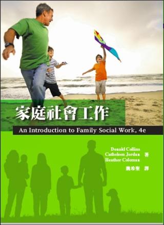 家庭社會工作 (4E)(第二版)