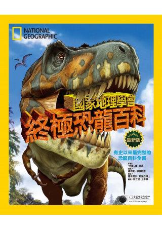 國家地理學會終極恐龍百科(新版)