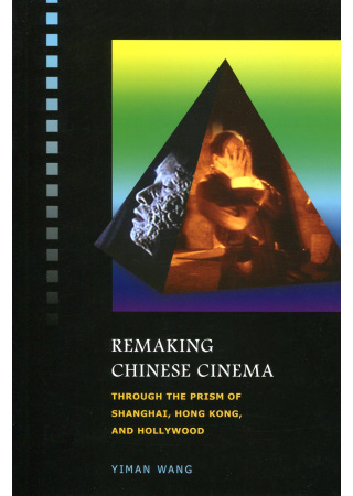 Remaking Chinese Cinema:Through the Prism of