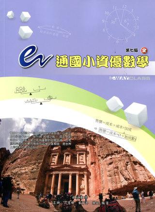 e通國小資優數學:第七級(全)