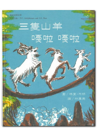 三隻山羊嘎啦嘎啦(2版)