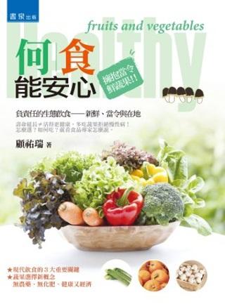 何食能安心:擁抱當令鮮蔬果(第2版)
