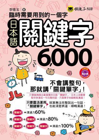 臨時需要用到的一個字:日本語關鍵字6000(1MP3)(附防水書套)