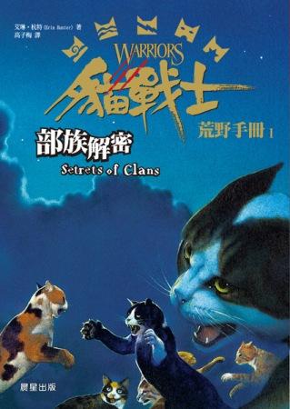 貓戰士荒野手冊之一:部族解密