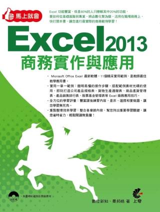 馬上就會Excel 2013商務實作...