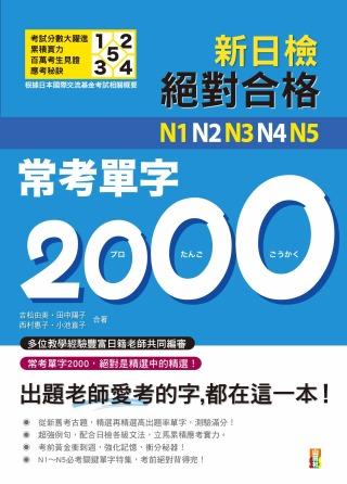 新制對應 絕對合格!N1,N2,N3,N4,N5常考單字2000(25K)