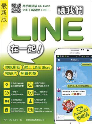 讓我們 LINE 在一起!:視訊對話‧線上 LINE Store‧極短片‧ 代幣 版!