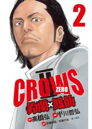 Crows Zero Ⅱ ~ 鈴蘭 × 鳳仙 ~ 2