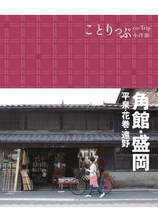 角館‧盛岡小伴旅:co~Trip 系列10