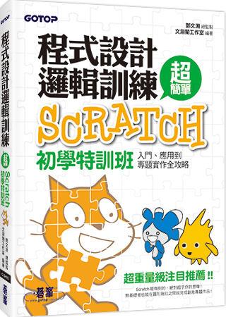 程式設計邏輯訓練超簡單:Scratch初學特訓班(全新Scratch 2.0中文版,附近300分鐘專題影音教學/範例檔)