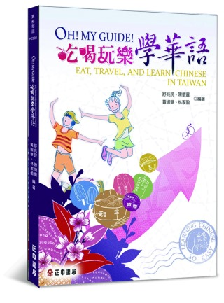 Oh! My Guide! 吃喝玩樂學華語