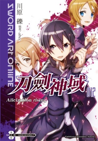 Sword Art Online 刀劍神域 12 Alicization rising