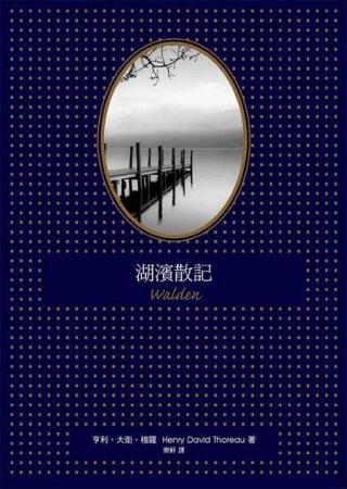 湖濱散記(二版)
