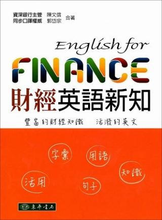財經英語新知