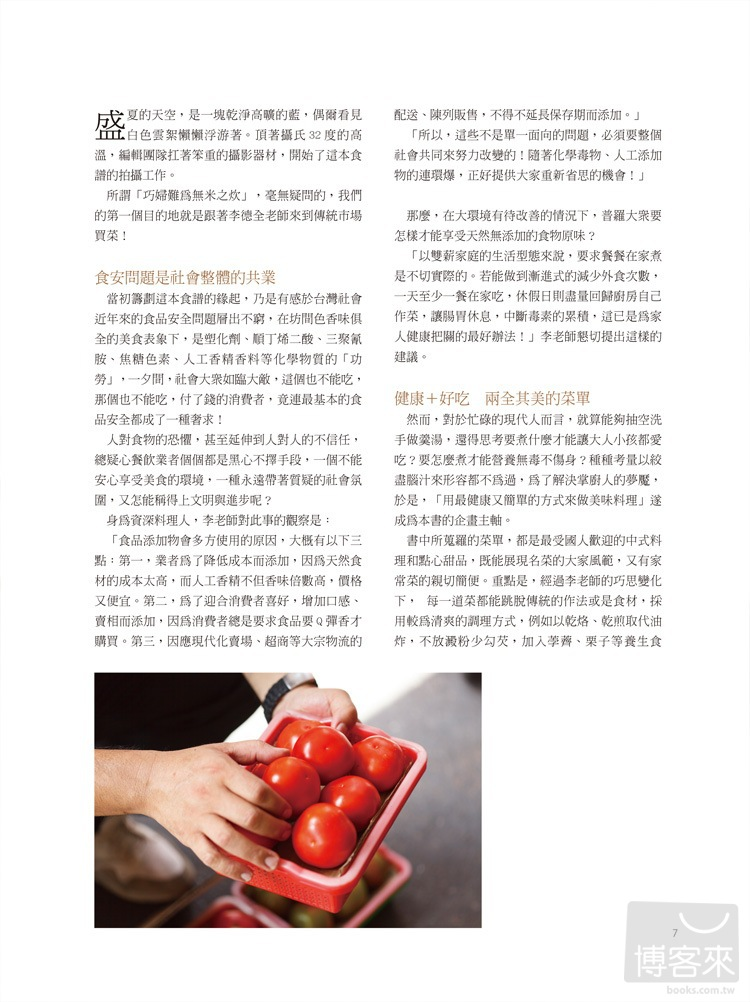 ◤博客來BOOKS◢ 暢銷書榜《推薦》全原味健康好食料理 李德全主廚嚴選代表作:電視名廚親證「健康」和「好吃」絕對可以兩全其美!(附DVD)