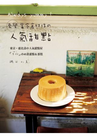 Always yummy!來學當令食材作的人氣甜點:東京‧惠比壽の人氣甜點屋「歩粉」の41款甜點&蛋糕