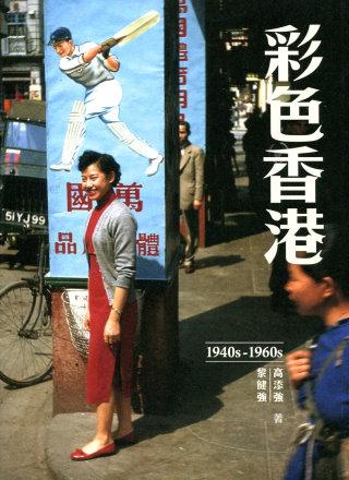 彩色香港 1940s-1960s