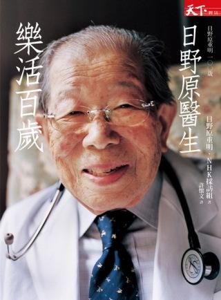 日野原醫生樂活百歲