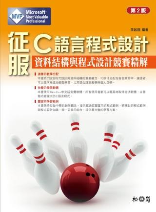 征服C語言程式設計:資料結構與程式設計競賽精解(第二版)