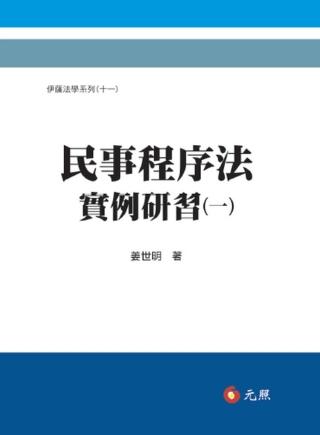 民事程序法實例研習(一)(二版一刷)