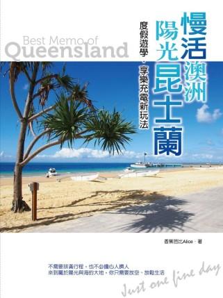 慢活澳洲陽光昆士蘭‧度假遊學、...