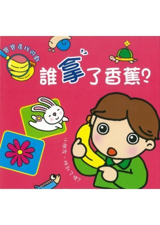 寶寶尋找遊戲 誰拿了香蕉