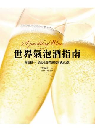 世界氣泡酒指南:齊藤研一品飲生涯 氣泡酒232款