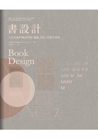 書設計:入行必備的權威聖經,編輯、設計、印刷全事典(Book Design ...